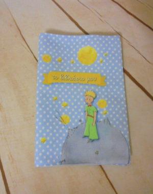 Υφασμάτινη θήκη για το βιβλιάριο υγείας του μωρού Μικρός Πρίγκιπας